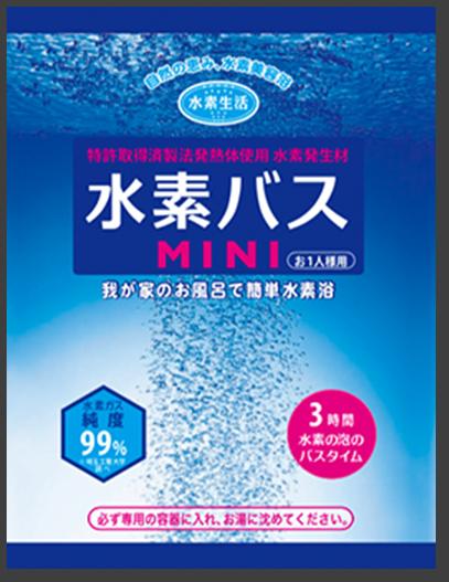 水素バスミニ